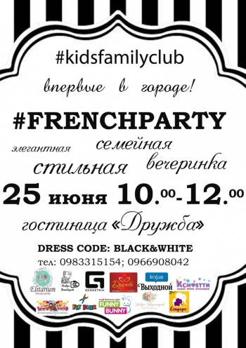 #FRENCHPARTY